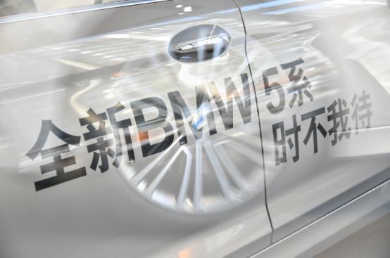 北京博瑞宝全新BMW 5系Li试驾活动