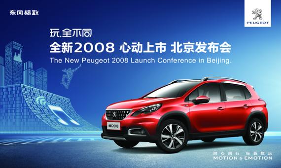 东风标致新2008上市北京发布会即将举行