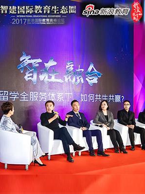 大佬论道:中国家庭如何规划国际教育