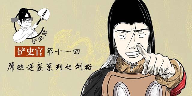 南朝刘裕如何从赌棍做到皇帝的