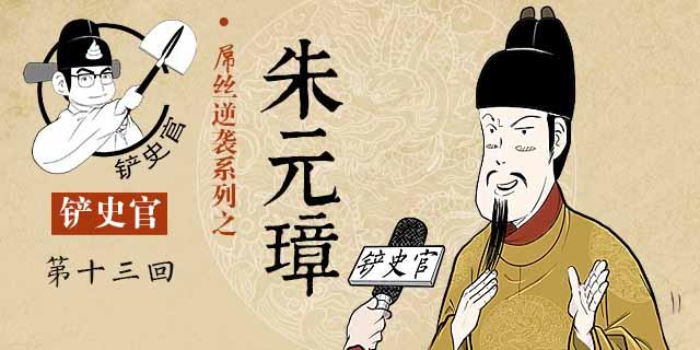 朱元璋:从乞丐到明朝开国皇帝