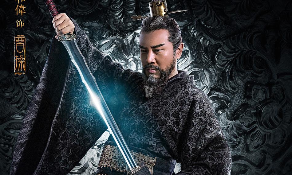 曾经的刘备于和伟献给了我们最优秀的曹操