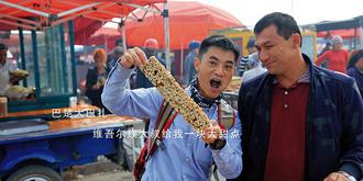 维吾尔族大叔给我一块大甜点