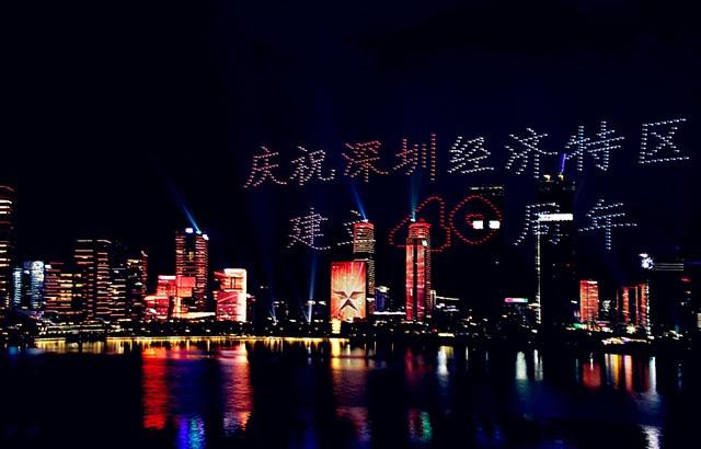 慶祝特區40歲!深圳無人機燈光秀超燃