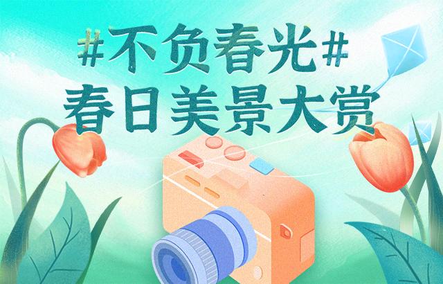记录春日美好瞬间,赢现金大奖!