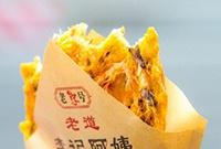 美食纪录片里的北海虾饼