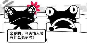 搞笑漫画:墨蛙的日常