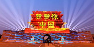 国庆灯光秀:一场视觉盛宴