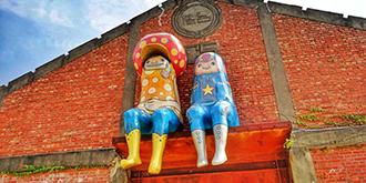 台湾最成功的艺术园区