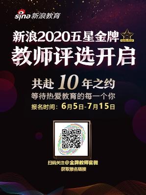 新浪2020五星金牌教师评选开启