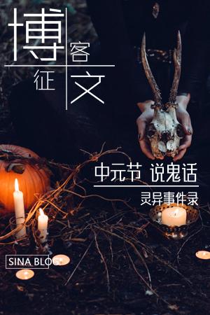 灵异事件录:中元节鬼故事大赛