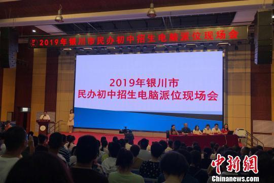 2019年宁夏银川市民办初中招生电脑随机派位现场。 李佩珊 摄