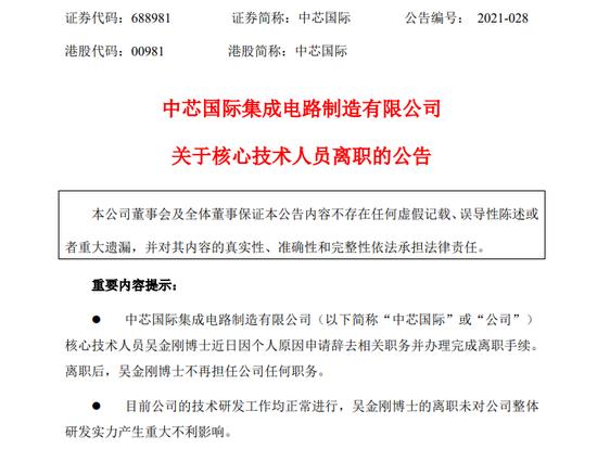 中芯国际核心技术人员离职:近千万市值限制性股票不要了 公司回应