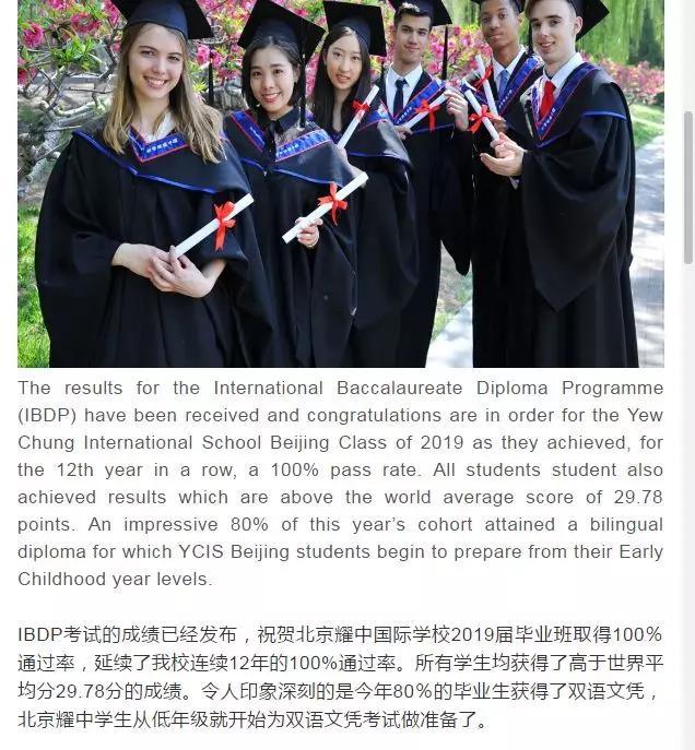 图片来自北京耀中国际学校微信