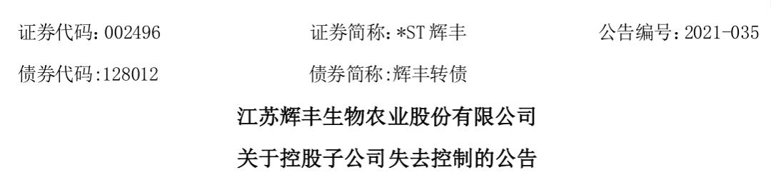 "*ST辉丰与子公司互撕升级 股民:""这是要一拍两散?"""