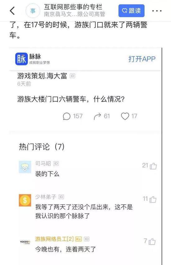 游族网络董事长林奇去世 高毅、东方红等机构或被套其中