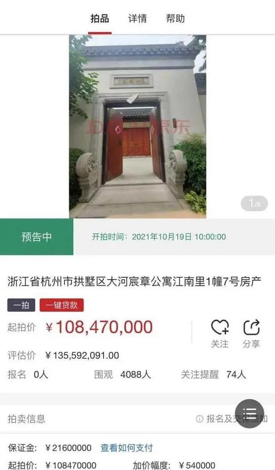又见1亿元豪宅被拍卖,主人是上市公司老板,欠下巨款无力偿还