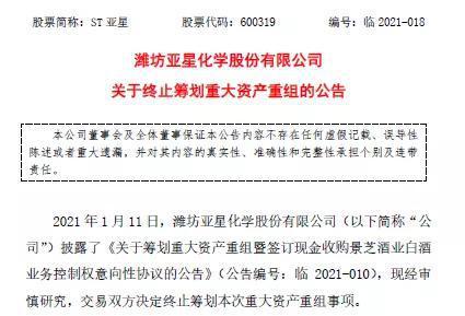 """《【超越在线注册】ST亚星宣布不""""喝""""景芝啦 5个一字涨停板后鲁酒第一股上市搁浅》"""
