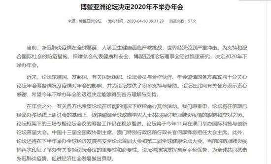 博鳌亚洲论坛不举办年会 下半年将举办全球经济发展论坛大会