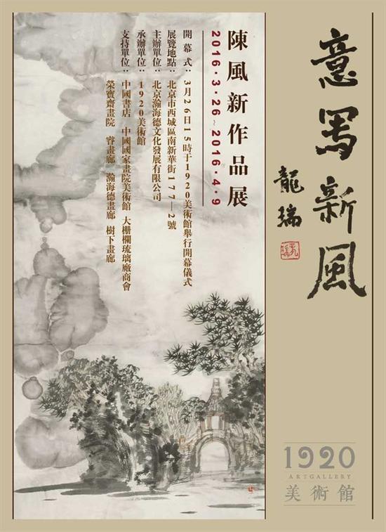 """""""意写新风——陈风新作品展"""" 海报"""