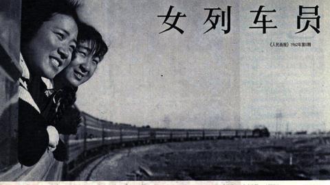 1962年女列车员的工作与生活(图)