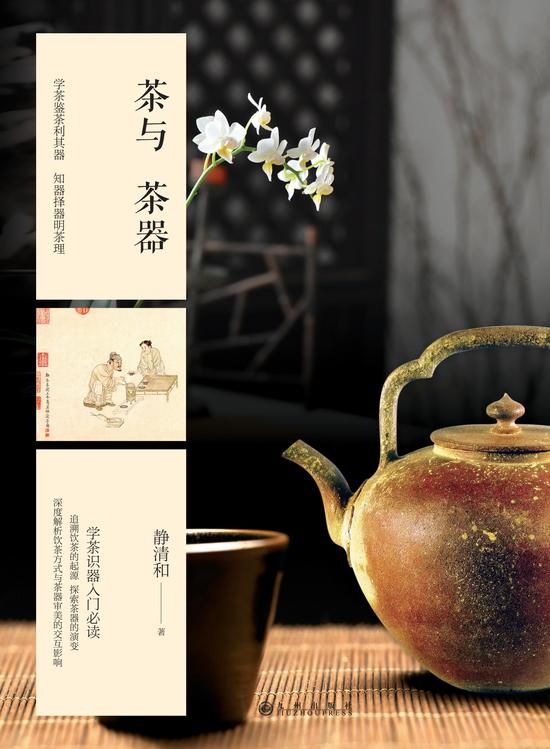 《茶与茶器》封面