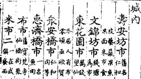 几百年前的杭州官巷口有多热闹?