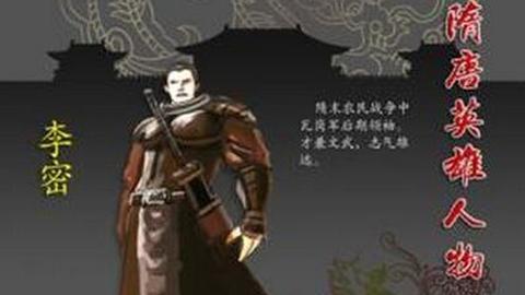 瓦岗寨起义军首领,李密曾四处逃亡