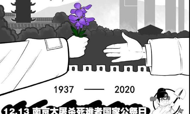1937-2020:當和平之花又一次開遍紫金山上……