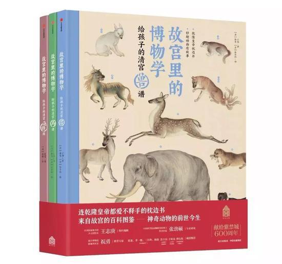 故宫里的博物学(套装共3册)  作者:小海/夏雪  出品方:中信童书·知学园