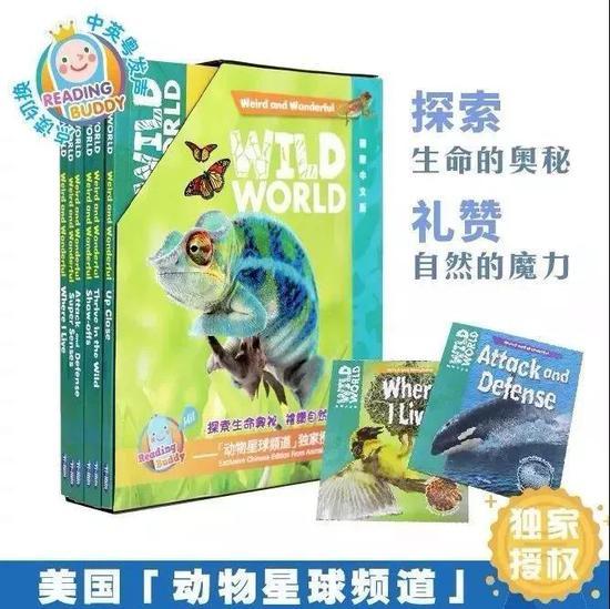 《不可思议的野外世界》   出品方:文脉书局   美国动物星球独家授权