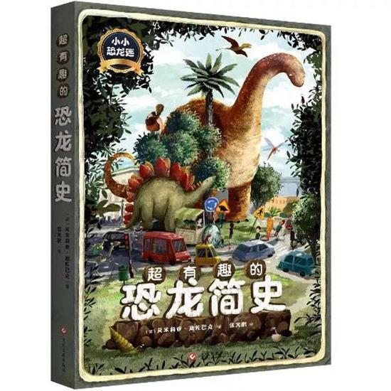《超有趣的恐龙简史 》   出品方:文化发展出版社   出版日期:2019年3月