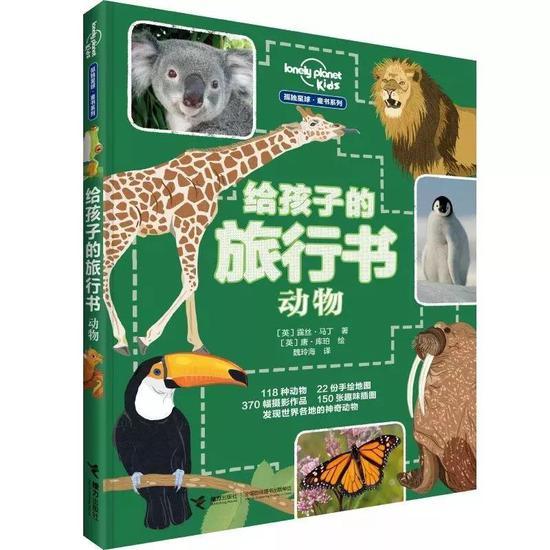 《孤独星球童书系列:给孩子的旅行书·动物》   出品方:接力出版社   出版日期:2019.2