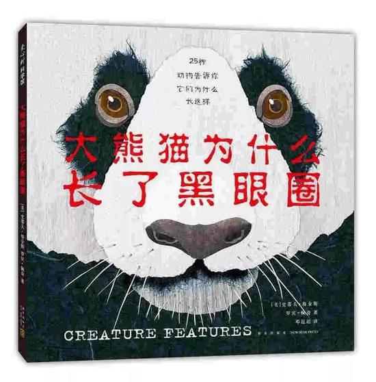 《大熊猫为什么长了黑眼圈》   作者:[美]史蒂夫·詹金斯 著   出品方:爱心树童书出品