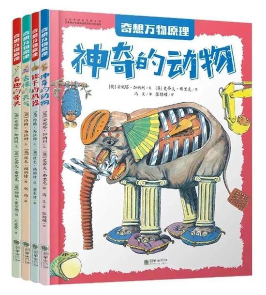 《奇想万物原理:神奇的动物》  出品方:朝华出版社  出版日期:2018年1月
