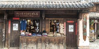 茶马古道上的千年古镇