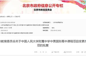 北京人大附中与十一学校等多个国际课程项目再获许可