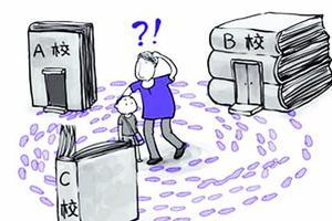 上海16所国际化学校最新插班信息
