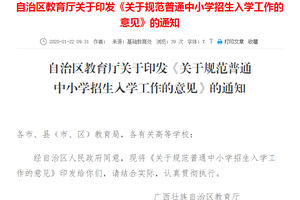 广西:今年起公办民办学校同步招生