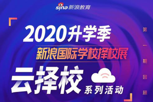 新浪2020国际学校择校展云择校系列活动第一期回顾