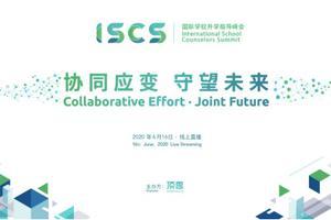 12小时全球连线直播 40+国际教育大咖齐聚ISCS峰会
