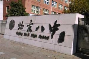 北京八中國際部加試分數線:530分