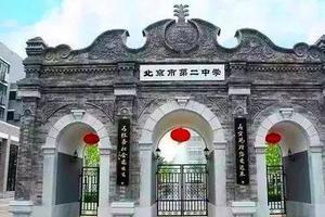 北京二中國際部加試分數線:550分