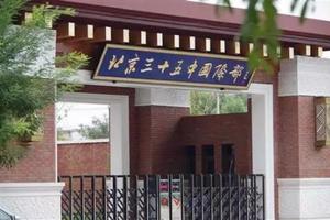 北京三十五中國際部:不設置分數線按加試錄取
