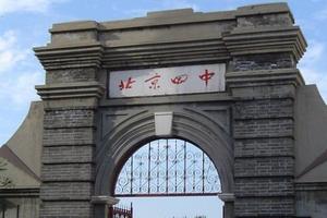 北京四中國際部加試分數線:560分