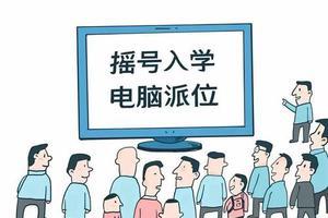 """烏魯木齊:民辦初中報名超員采用""""搖號""""招生"""