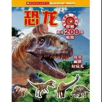 《发现更多·贴纸书——恐龙》   出品方:新蕾出版社   出版日期:2018年10月