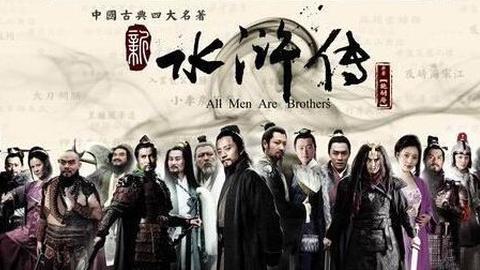 """弘扬水浒文化有必要设""""水浒市""""吗"""