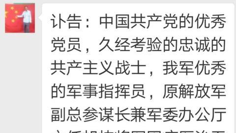 开国将军胡炜逝世,享年98岁(图)