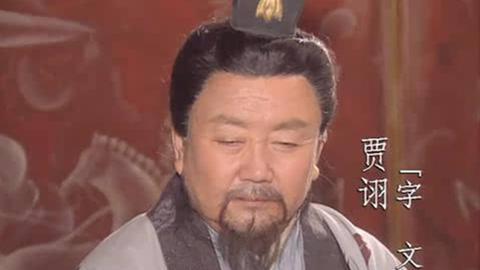 贾诩:三国职场的跳槽之王
